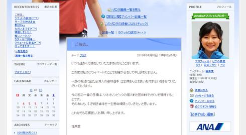 福原愛オフィシャルブログ「ご報告。」