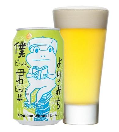 僕ビール、君ビール。よりみち