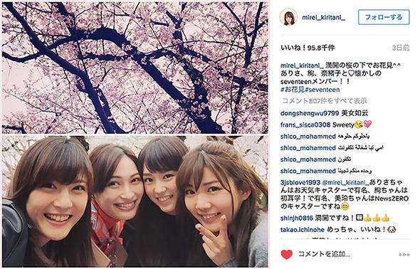 美女と桜、どっちを見ればいいの?