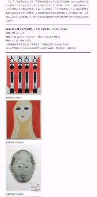 日本の死刑囚が描いた絵画展