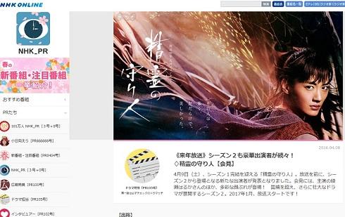 NHKドラマ「精霊の守り人」