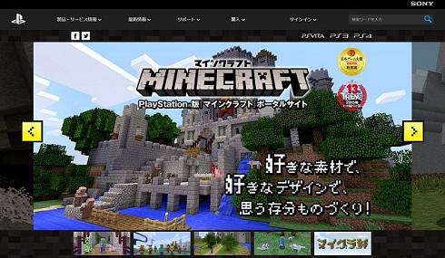 「マインクラフト」公式サイト
