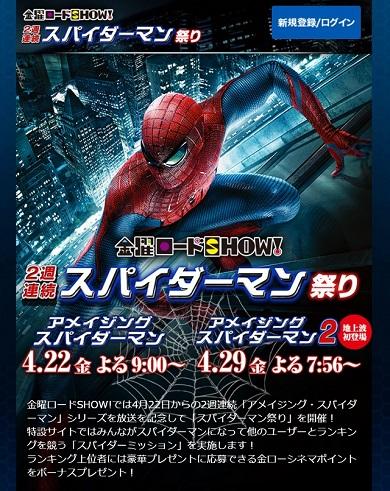 「スパイダーマン祭り」特設サイトTOP