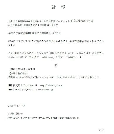 和田光司さんの訃報