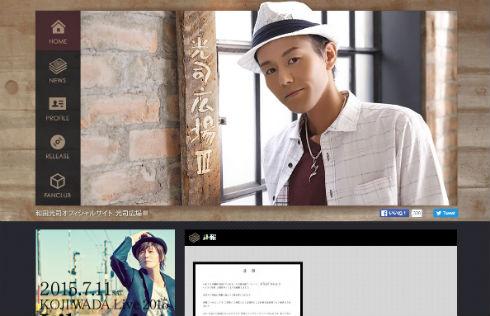 和田光司さんの公式サイト