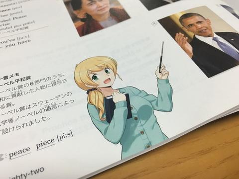 英語教科書のエレン先生人気は出版元も想定外 なぜあのイラストが