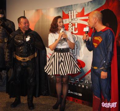 「バットマン vs スーパーマン ジャスティスの誕生」イベントでの西村瑞樹さん、三船美佳さん