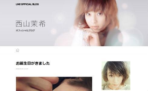 西山茉希さんのオフィシャルブログ