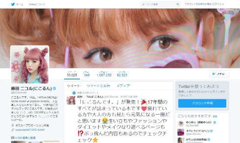 藤田ニコルさんのTwitter