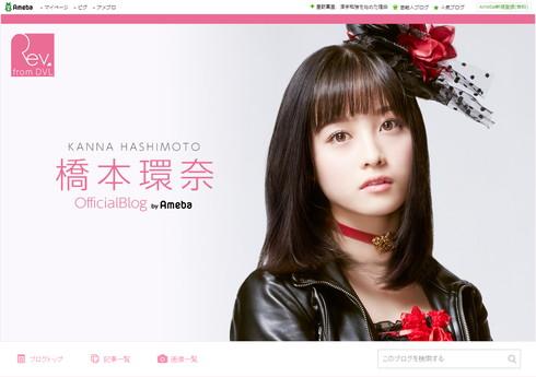 橋本環奈オフィシャルブログ