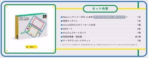 スーファミ3DS