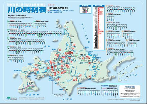川の時刻表