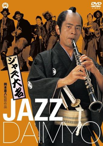 「ジャズ大名(1986年)」