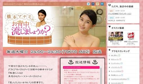 「橋本マナミのお背中流しましょうか?」公式サイト