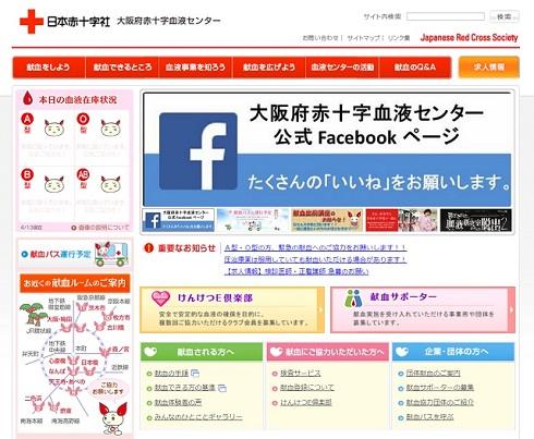 大阪府赤十字血液センター公式サイト
