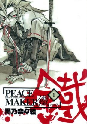 「PEACE MAKER 鐵」第1巻