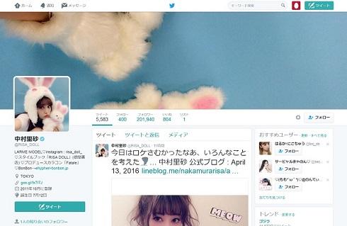 中村里砂Twitter