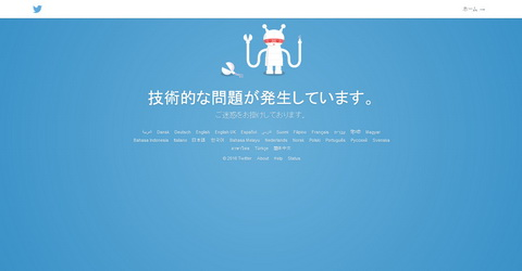 Twitter障害