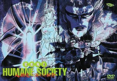 HUMANE SOCIETY 〜人類愛に満ちた社会〜