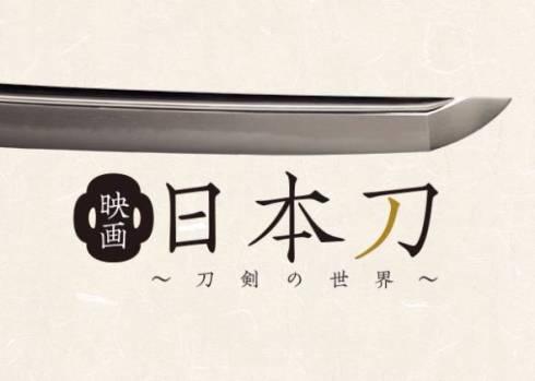 日本刀映画