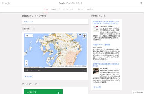 熊本地震でパーソンファインダー提供開始