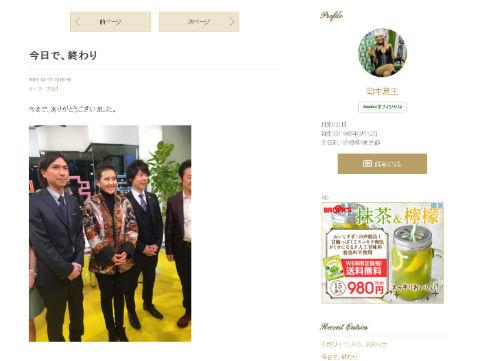岡本夏生さんのブログ