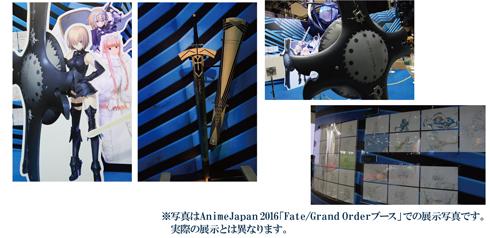 「Fate/GrandOrder」 AnimeJapan2016での展示