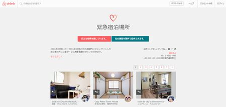 AirBnB熊本地震災害支援ページ