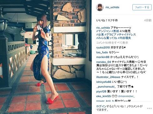 内田理央Instagramカンフー