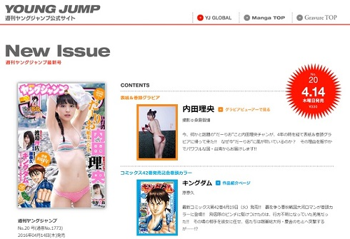 「週刊ヤングジャンプ」4月14日発売号