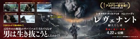 「レヴェナント:蘇えりし者」駅構内掲出広告
