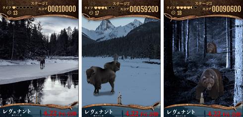 「レヴェナント:蘇えりし者」ゲームイメージ