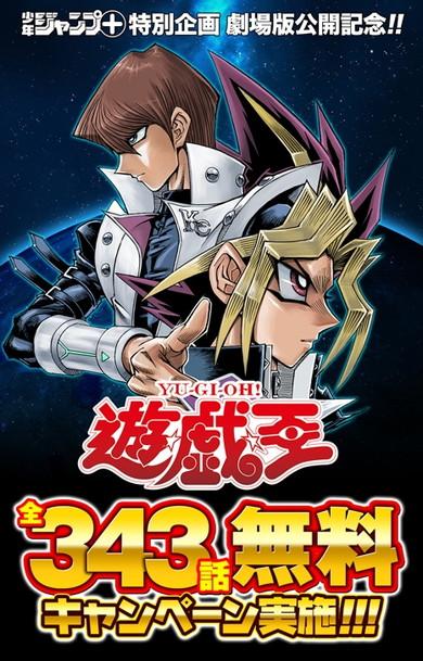 「遊☆戯☆王」全343話無料配信