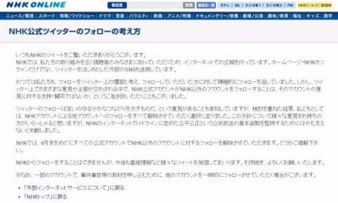 NHKのTwitter運用