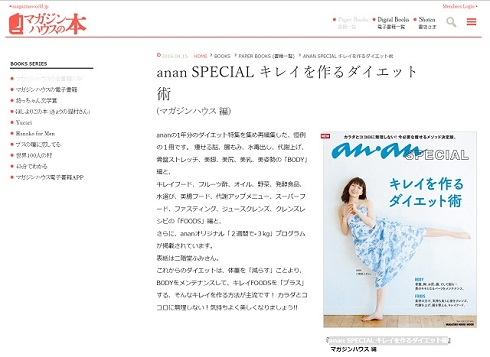「anan SPECIAL」公式