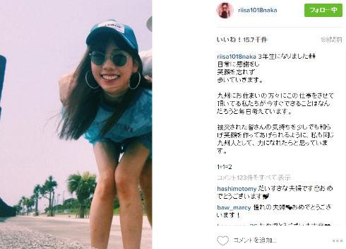 仲里依紗さんのInstagram,子どもも合わせ、1+1+1=3の写真が見たいといった声も