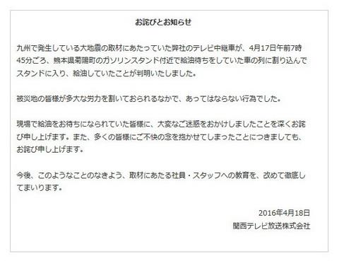 関西テレビ中継車割り込み
