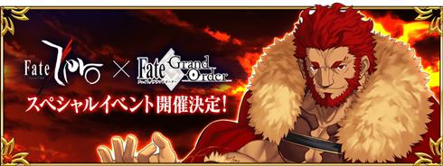 「Fate/Zero×Fate/Grand Orderスペシャルイベント」開催決定