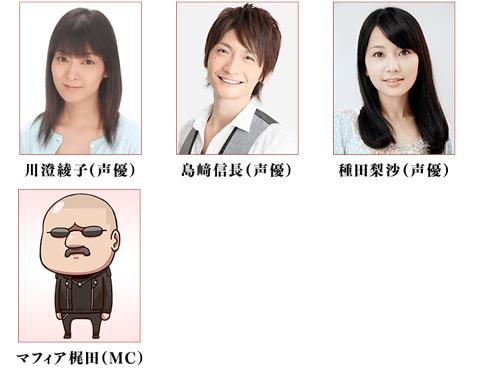 「カルデア放送局 Vol.2 Fate/Zeroスペシャルイベント記念放送」 出演者一覧