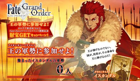 「カルデア放送局 Vol.2 Fate/Zeroスペシャルイベント記念放送」 番組連動キャンペーン