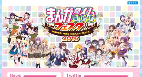 「まんがタイムきららフェスタ!2016」