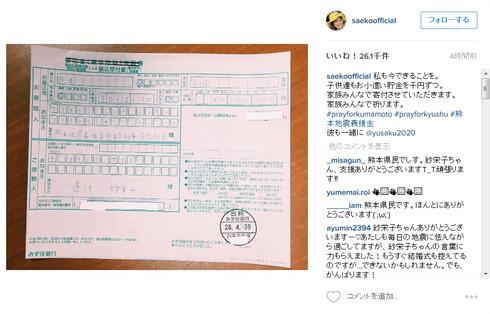 紗栄子さんの振込受付書