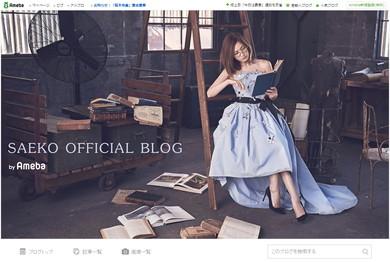 紗栄子(Saeko) オフィシャルブログ