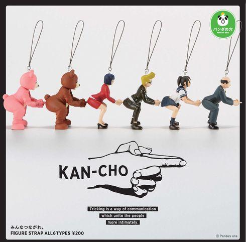 KAN-CHO