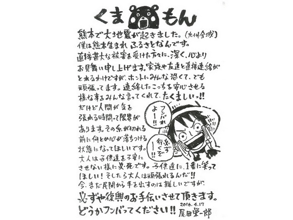 尾田さんメッセージ