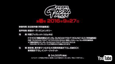 「Gガンダム」BD BOX発売決定