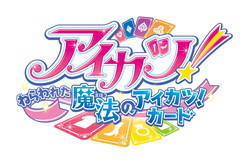 「アイカツ!〜ねらわれた魔法のアイカツ!カード〜」ロゴ