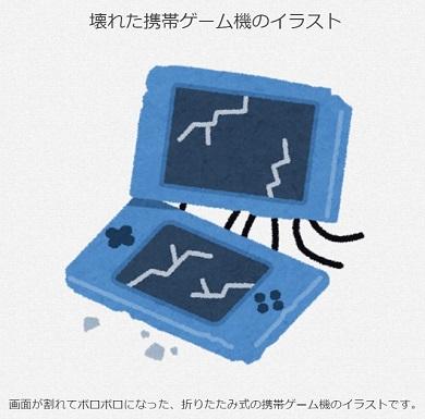いらすとや「壊れた携帯ゲーム機」