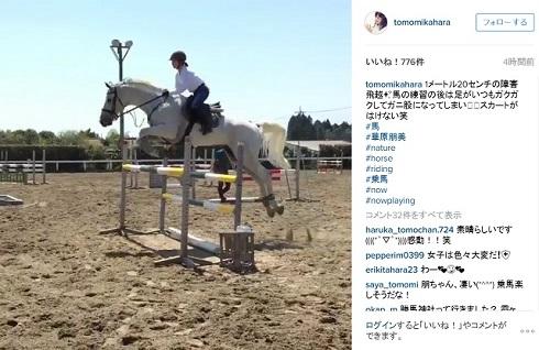 華原朋美Instagram乗馬