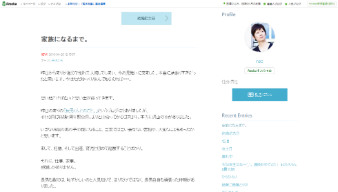 naoさんのブログ
